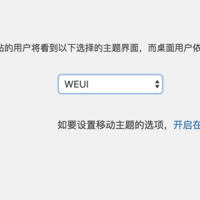 WPJAM Basic 扩展:移动主题
