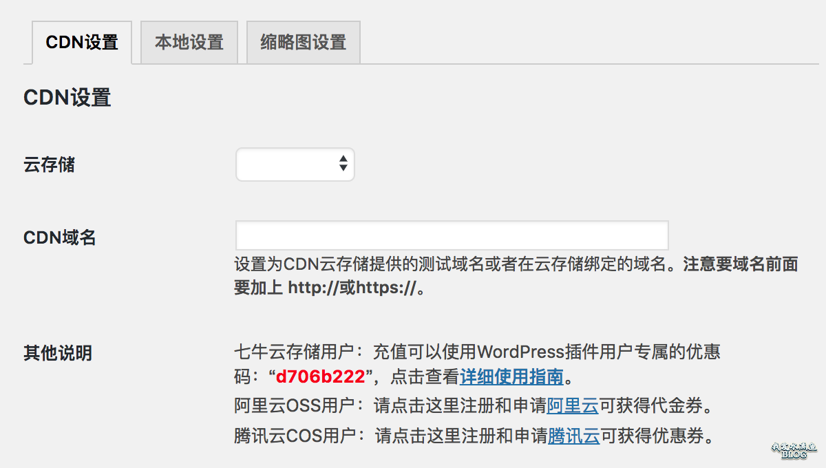 WPJAM Basic - CDN加速 - CDN设置