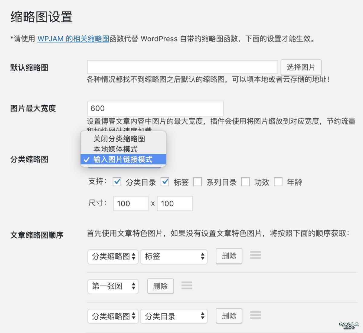 WPJAM Basic - 缩略图设置