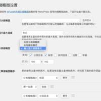 手机购彩 高级缩略图插件:WPJAM Thumbnail