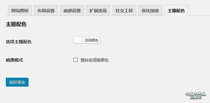 龙虎大战做庄 博客 / 自媒体主题:Autumn 后台设置面板
