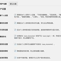 WPJAM 用户管理插件:自定义头像,屏蔽个人设置,手机购彩优化 姓名设置,隐藏登录名,限制登陆失败次数,防止暴力破解等功能