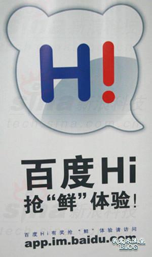 Baidu HI