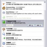 Firefox 中国版