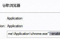 使用 Google 浏览器 Chrome 的扩展