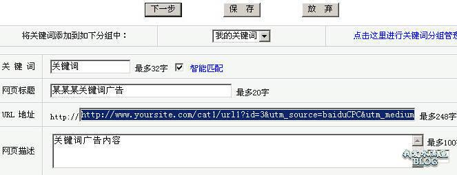 添加了 Google Analytics UTM 参数的百度关键词 URL
