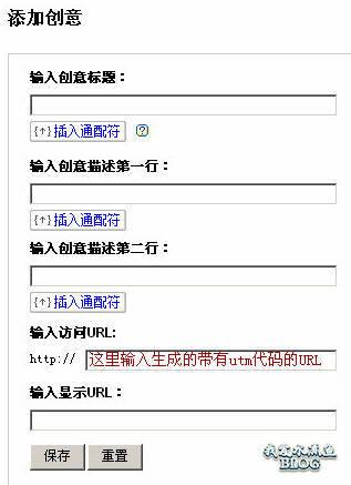 把生成的带有 utm 代码的 URL 输入到每个广告创意的输入访问 URL