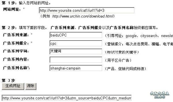 利用 Google Analytics 的网址构建器标注 URL 访问来源