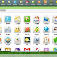 WebQQ 2.0:QQ 一站式云服务平台