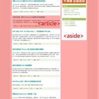 使用 HTML5 正确合理的重构你的网页