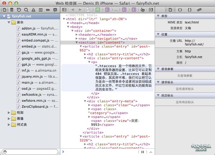 通过 Mac 在 iPhone/iPad 上远程调试网页
