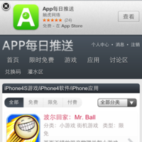 iOS 6 的 Smart App Banners 介绍和使用