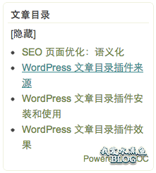 WordPress 文章目录插件免费版