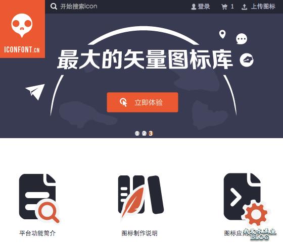 快捷方便的 Font Icons 生成工具: Iconfont