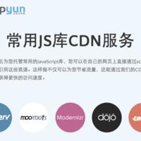 使用又拍云常用JS库CDN服务给博客提速