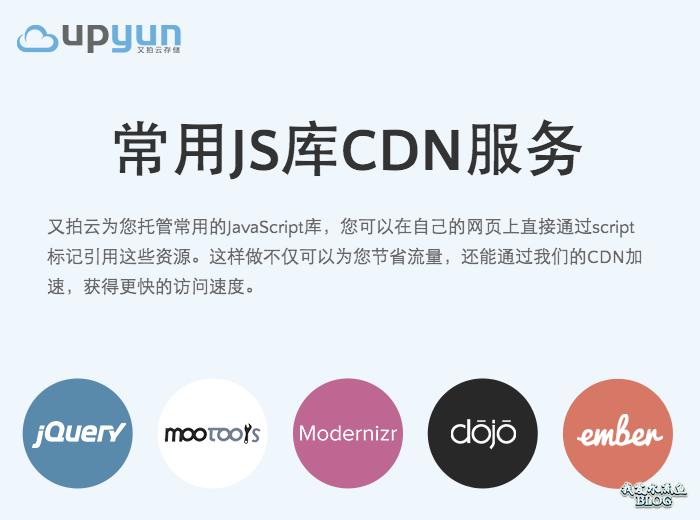 又拍云常用JS库CDN服务