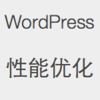 WordPress 优化插件:WPJAM-Basic