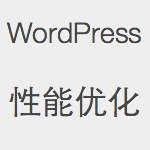 缓存 WordPress 主循环,真正实现 0 SQL