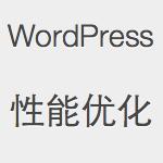 WordPress 一键式全站优化插件:WPJAM-Basic