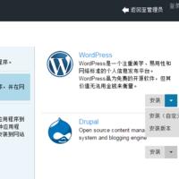 如何使用 Plesk 控制面板安装和管理WordPress站点