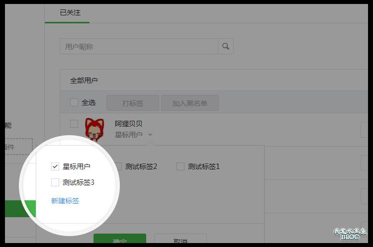 微信公众号用户标签功能替代分组功能