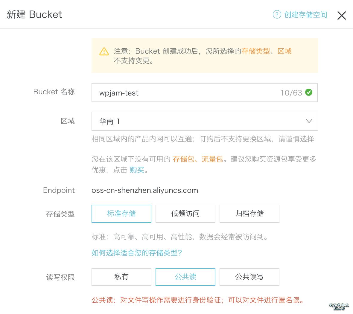 阿里云OSS - 新建Bucket