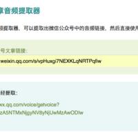 微信公众号文章音频提取器:一键提取公众文章中的音频地址
