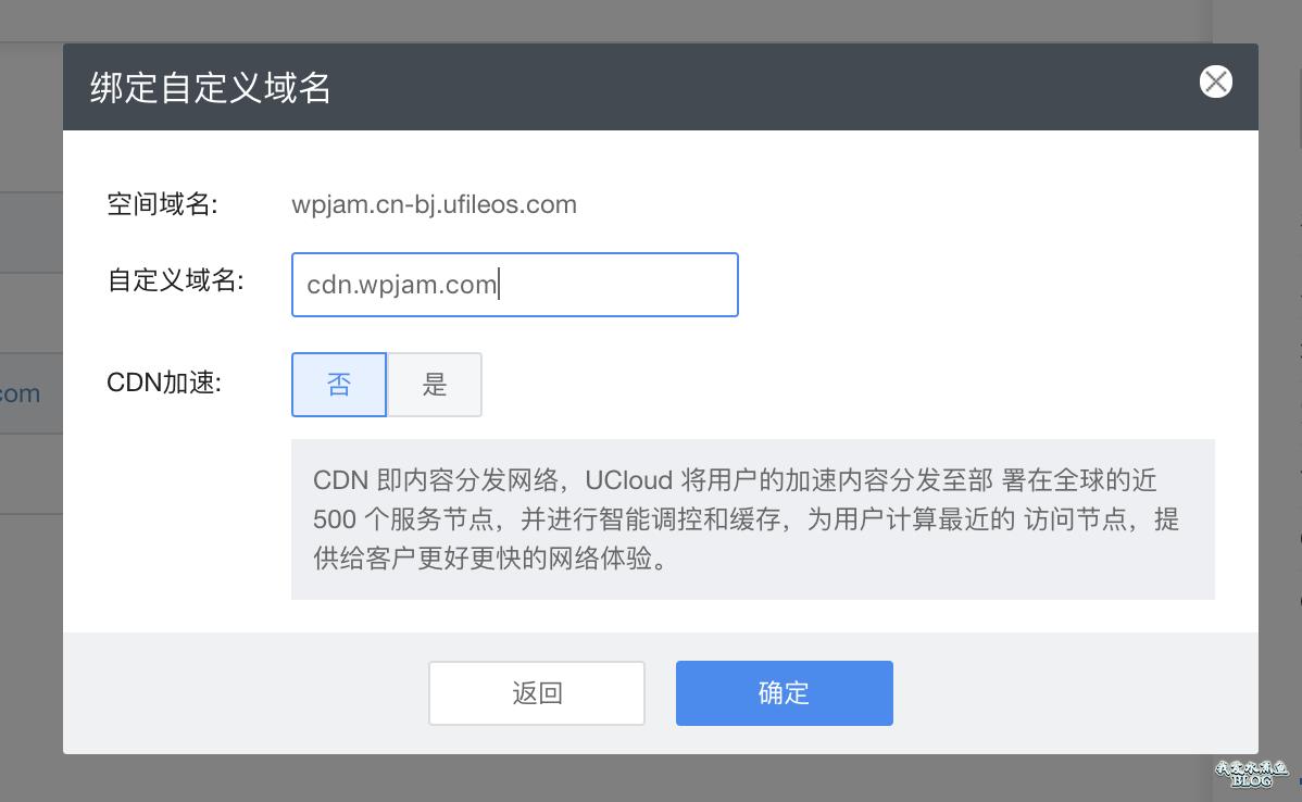 UCloud 对象存储 - 管理自定义域名