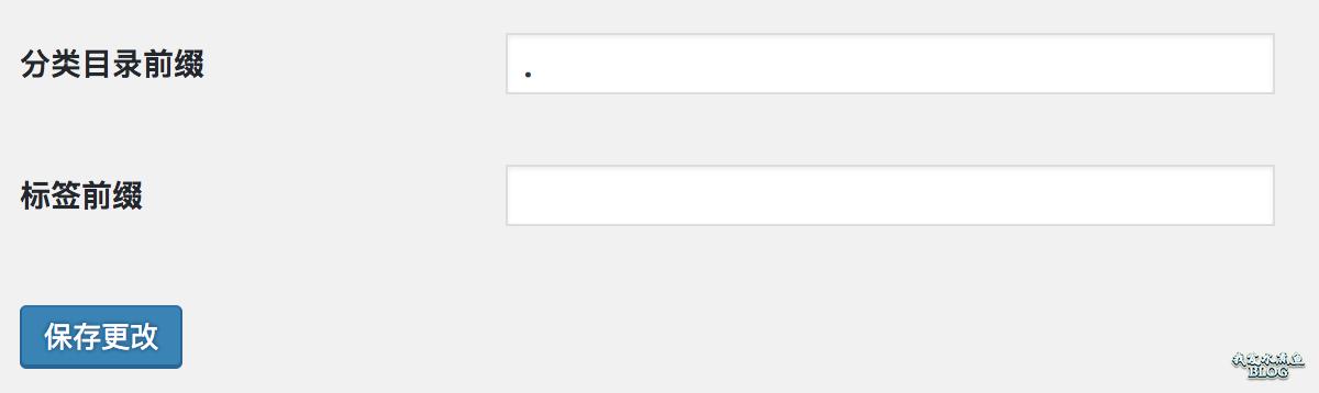 最简化去掉 WordPress 分类目录 URL 中的 category