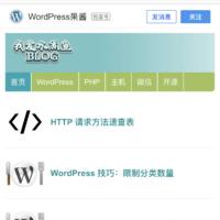 WordPress 果酱移动版使用百度 MIP 技术重构,并且支持熊掌号