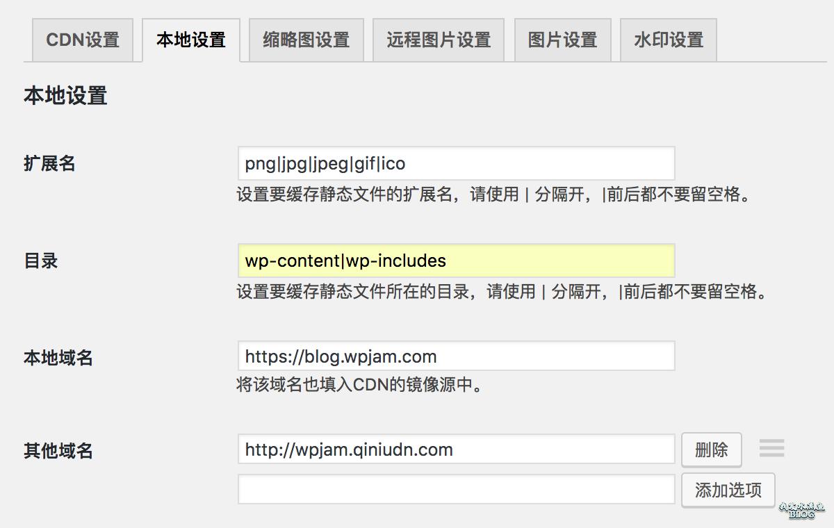 WPJAM Basic - CDN加速 - 本地设置