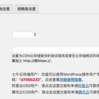 WPJAM Basic 功能详细介绍:CDN 加速