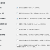 WPJAM Basic 功能详细介绍:扩展管理