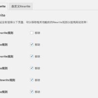 WPJAM Basic 功能详细介绍:Rewrite 优化