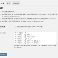 WPJAM Basic 功能详细介绍:简单 SEO 扩展