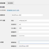 WPJAM Basic 功能详细介绍:SMTP 扩展
