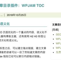 WPJAM Basic 功能扩展:文章目录