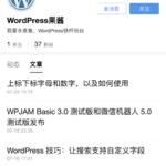 这是 WordPress果酱 的熊掌号,尽请关注