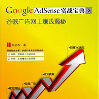 Google Adsense 实战宝典