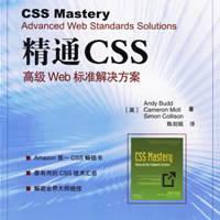 最佳 CSS 书籍推荐