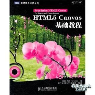 HTML5 Canvas基础教程