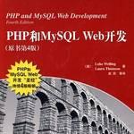 PHP 和 MySQL Web 开发书籍推荐