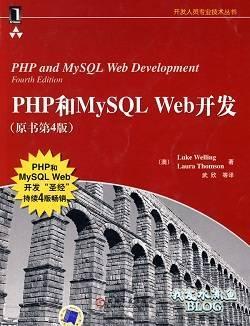PHP 和 MySQL Web 开发 (原书第4版)