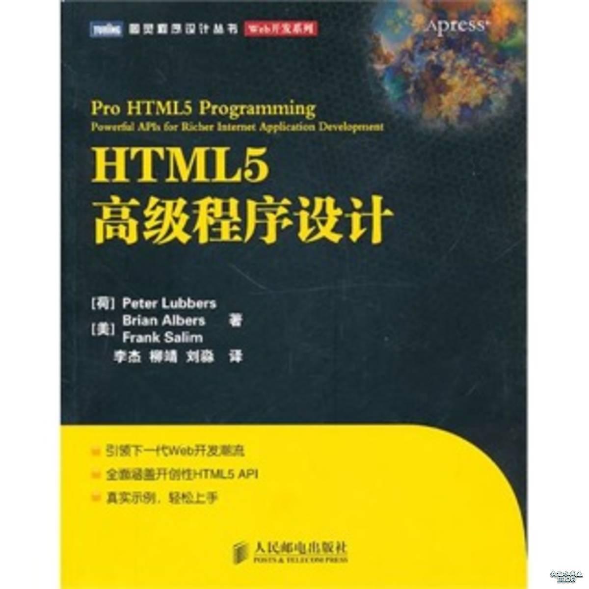 HTML5高级程序设计