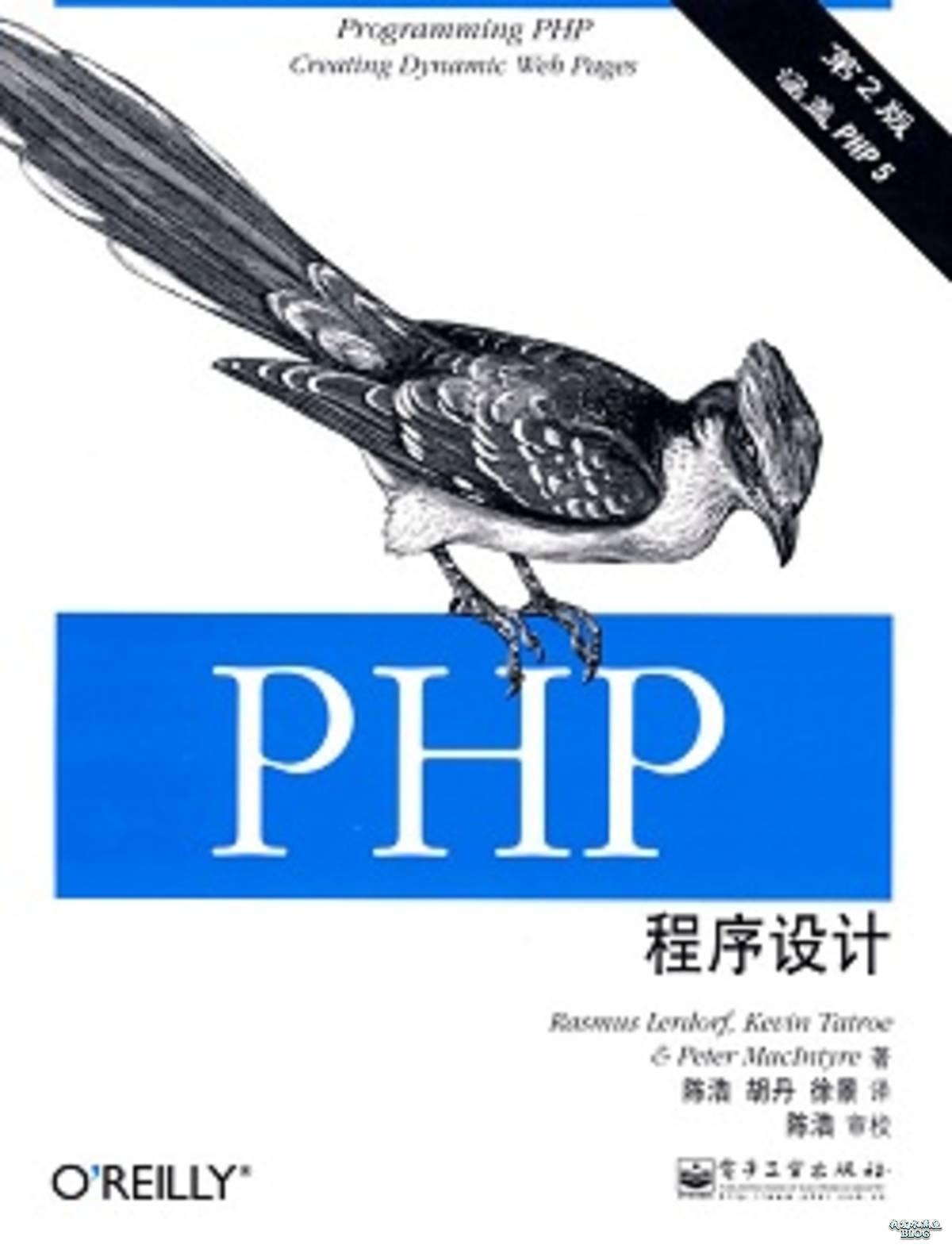 PHP 程序设计(第2版)