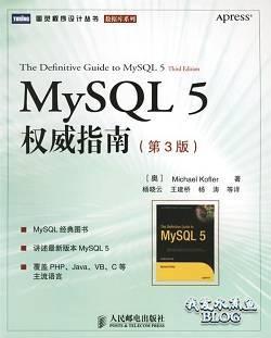 MySQL 5 权威指南 (第3版)