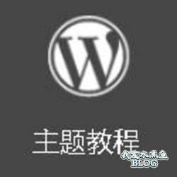WordPress 主题教程:从零开始制作 WordPress 主题