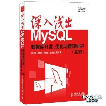 深入浅出MySQL:数据库开发优化与管理维护