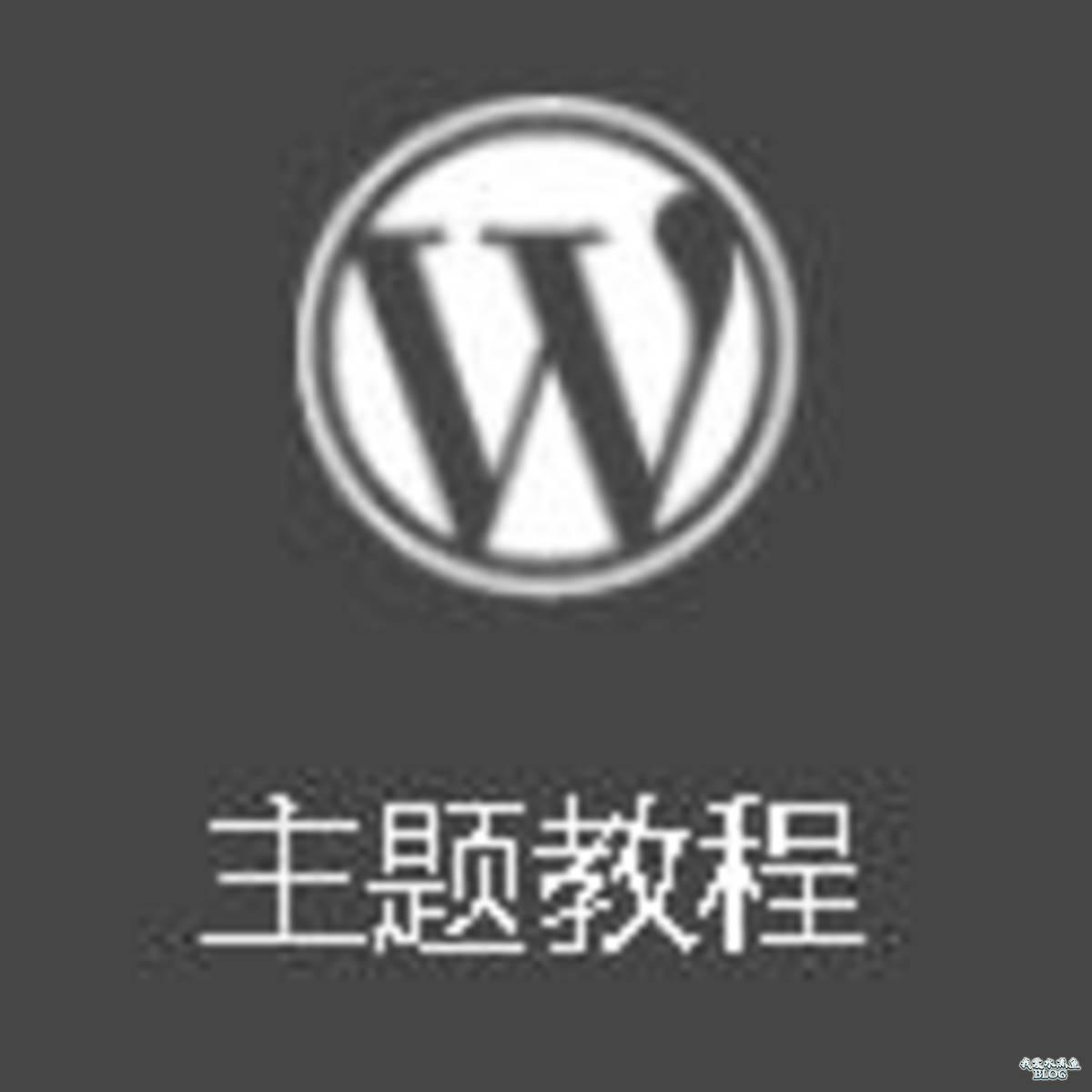 WordPress 主题教程