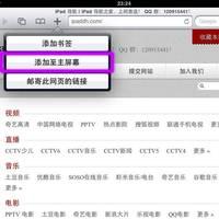 自定义网站的 iPad 主屏幕图标